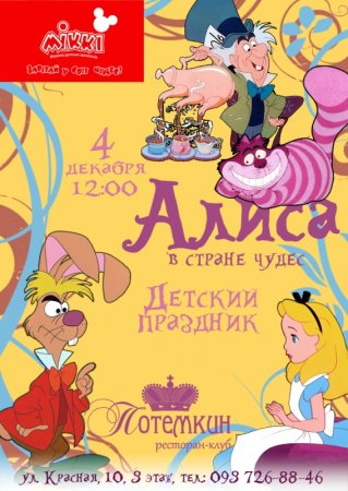 4 декабря, «Алиса в стране Чудес»