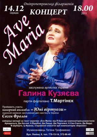 14 декабря, Концерт «Ave Maria»