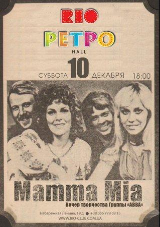 10 декабря, Mamma Mia