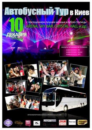 10 декабря, Автобусный тур в Киев