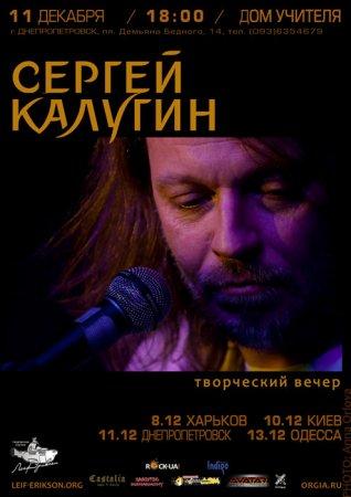 11 декабря, Творческий вечер Сергея Калугина