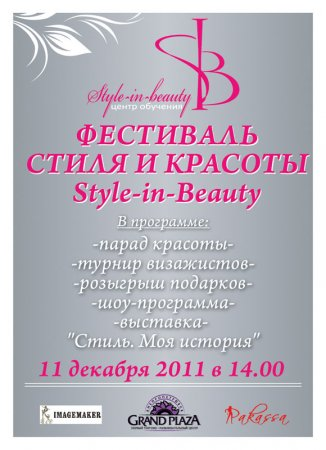 11 декабря, Фестиваль стиля и красоты Style in Beauty