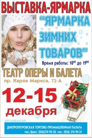 12-15 декабря, Ярмарка зимних товаров