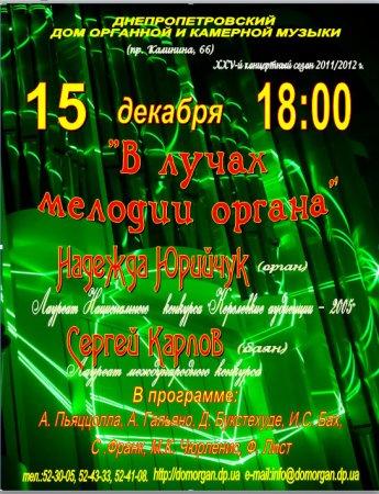 15 декабря, В лучах мелодии органа