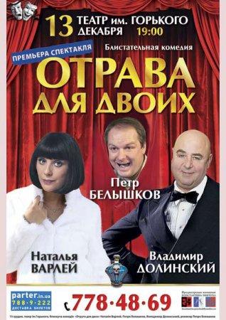 13 декабря, Премьера спектакля Отрава для двоих