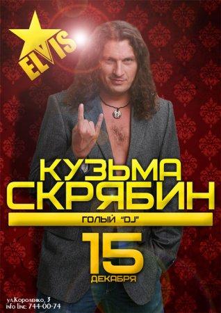 15 декабря, Кузьма Скрябин