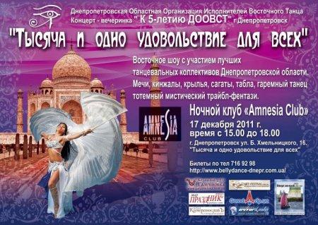 17 декабря, Концерт-вечеринка К 5-летию ДООВСТ