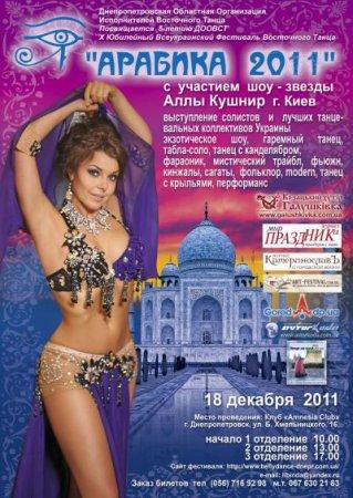 18 декабря, X Всеукраинский фестиваль восточного танца «АРАБИКА - 2011»