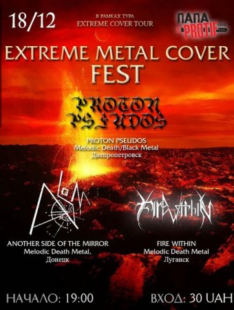 18 декабря, Extreme Metal Cover Party
