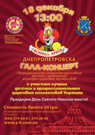 18 декабря, Гала-концерт