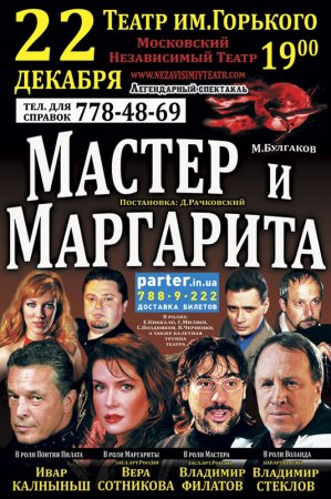 22 декабря, Мастер и Маргарита