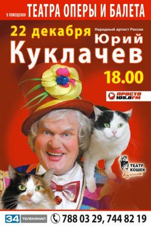 22 декабря, Юрий Куклачев с программой «Кошкин дом»