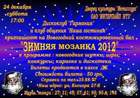 24 декабря, Зимняя мозайка 2012
