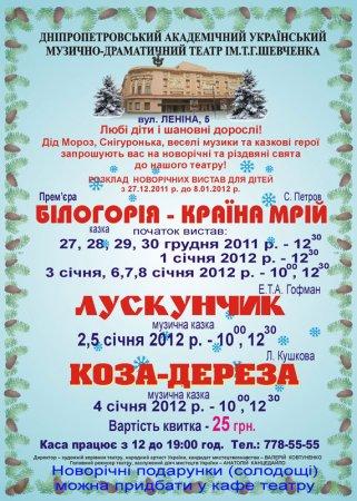27 декабря - 8 января, Новорічні казки