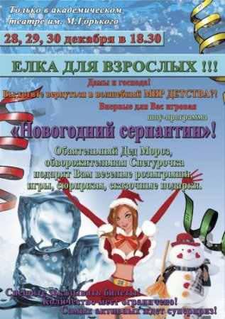 28 - 30 декабря, Новогодний серпантин