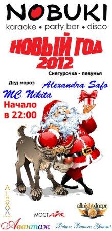 31 декабря, Новый Год