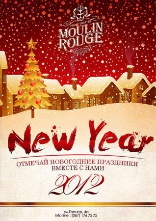 31 декабря, New Year