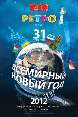 31 декабря, Всемирный Новый 2012 Год