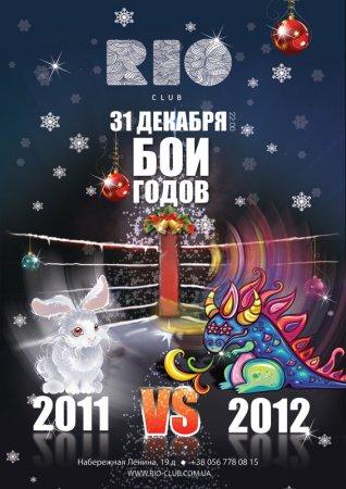 31 декабря, Бои Годов