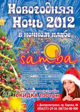 31 декабря, Новогодняя ночь 2012
