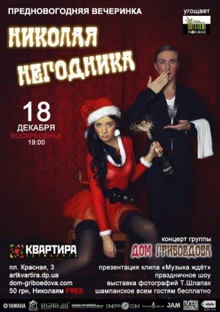18 декабря, Предновогодняя вечеринка Николая Негодника