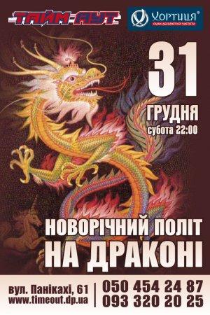 31 декабря, Новогодний полёт на драконе
