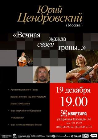 19 декабря, Юрий Цендровский с программой «Вечная жажда своей тропы…» авторская песня