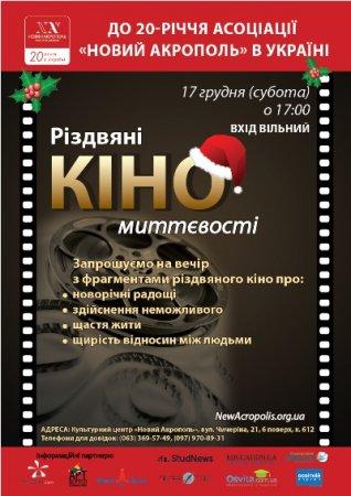 17 декабря , Рождественские КиноМгновения