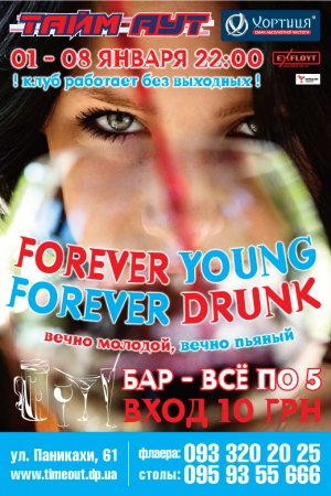 FOREVER YOUNG, FOREVER DRUNK c 01 по 08 января 2012
