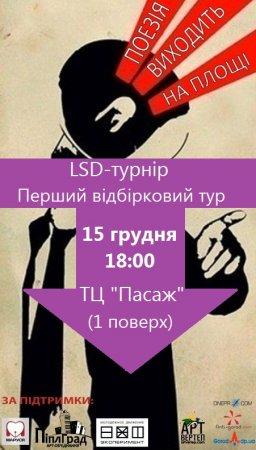 15.12 - LSD-ТУРНІР НА ПЛОЩІ! Перший відбірковий тур!