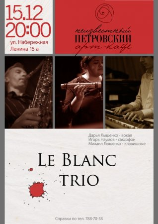 15.12 - Le Blanc|trio. Jazz в Н.Петровском