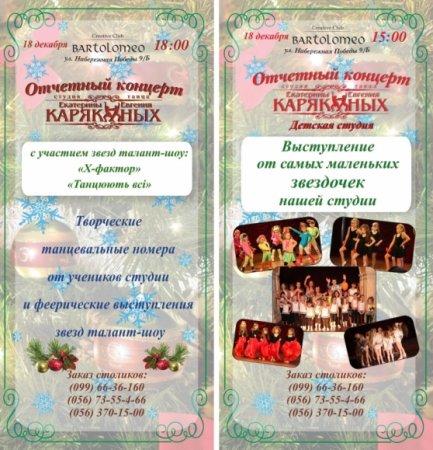 18 декабря , Отчетный концерт студии танца Екатерины и Евгения Карякиных
