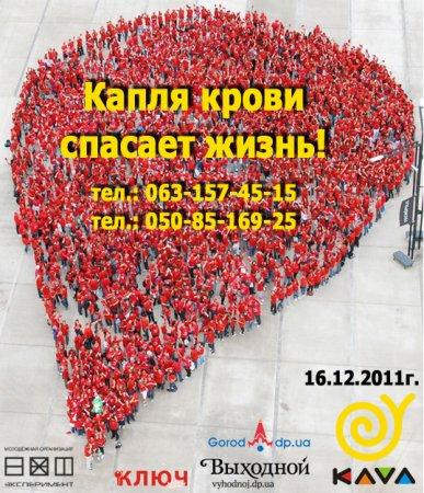 16 декабря, Донорство крови для онкобольных детей