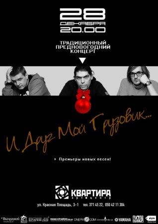 28 декабря , концерт с группой И Друг Мой Грузовик