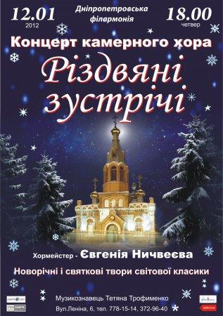 12.01 , Концерт камерного хору «Різдвяні зустрічі»