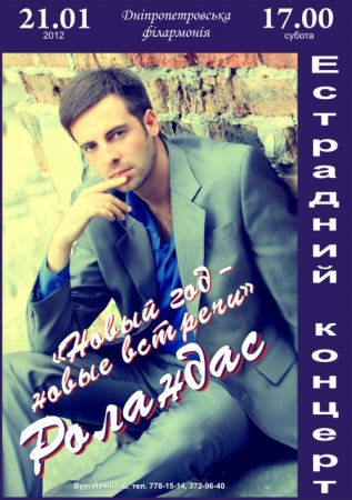 21.01 Сольний концерт Роландаса