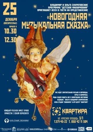 25 декабря, Новогодняя музыкальная сказка