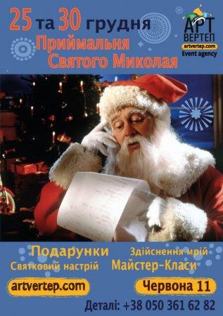 У Дніпропетровську відкрилась приймальня Святого Миколая для дітей!