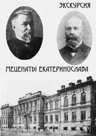 8 января, Экскурсия «Меценаты Екатеринослава»