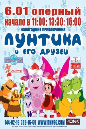 6 января, Новогодние приключения Лунтика и его друзей