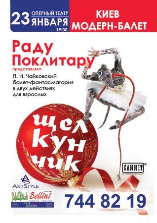 23 января, Щелкунчик