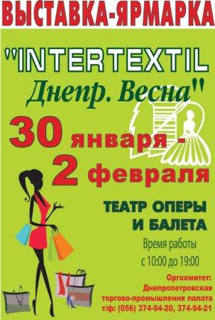30 января - 2 февраля, Выставка - ярмарка Intertextil. Днепр.Весна