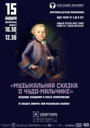 15 января, Музыкальная сказка о Чудо-мальчике