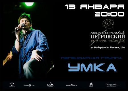 13 января, Легендарная группа УМКА в Неизвестном Петровском