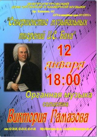 12 января, Совершенство музыкальных творений И.С. Баха