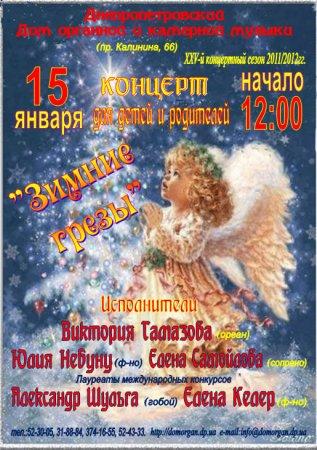 15 января, Концерт для детей и родителей «Зимние грезы»