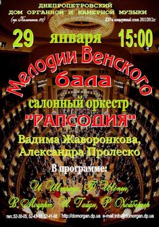 29 января, Мелодии Венского бала