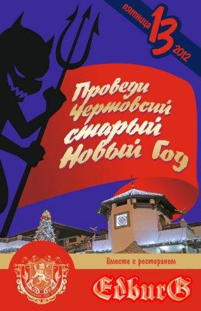 13 января, Чертовски старый Новый год