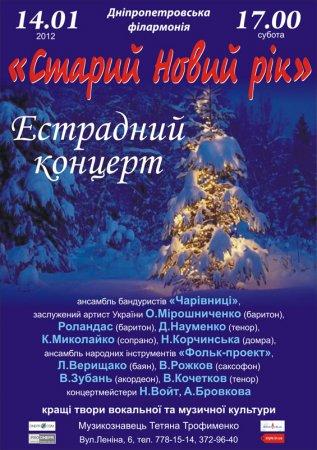 14 января, Эстрадный концерт «Старый Новый Год…»