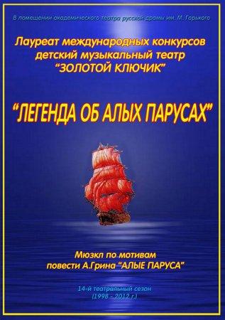 14, 22января, 5, 11 февраля, Легенда об алых парусах